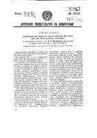 Патент 38417 Устройство для светового проектирования при дневном или искусственном освещении
