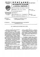 Патент 547627 Устройство для загрузки шихты в печь
