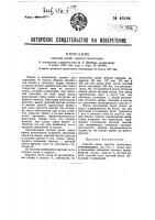 Патент 49584 Скатная доска грохота молотилки