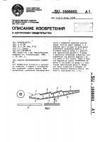Патент 1606003 Очистка зерноуборочного комбайна