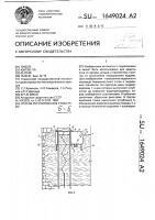 Патент 1649024 Способ регулирования стока реки