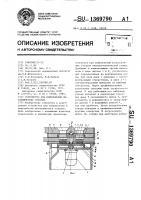 Патент 1369790 Устройство для измельчения металлических отходов