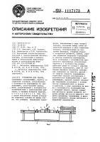 Патент 1117173 Устройство для сварки