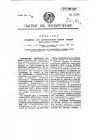 Патент 11329 Устройство для автоматической записи номеров проходящих вагонов