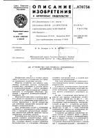 Патент 870756 Устройство для привода скважинных штанговых насосов