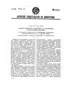 Патент 40948 Способ окрашивания и печатания естественных и искусственных волокнистых материалов