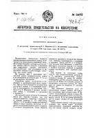 Патент 25072 Пневматическое магазинное ружье