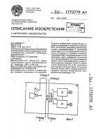 Патент 1773779 Устройство для передачи информации на локомотив
