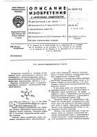 Патент 609761 Электроизоляционное масло