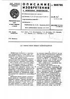 Патент 969796 Рабочая камера пильного волокноотделителя