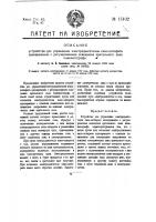 Патент 15102 Устройство для управления электродвигателем киноаппарата одновременно с регулированием освещения зрительного зала кинематографа