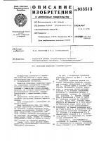 Патент 933513 Отвальная подвесная канатная дорога