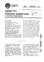 Патент 1653161 Устройство разделения двух сигналов с частотной модуляцией и перекрывающимися спектрами