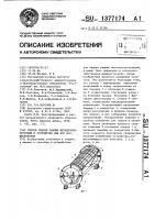 Патент 1377174 Способ сварки рамных металлоконструкций и устройство для его осуществления