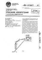 Патент 1573077 Устройство для укладки автомобильных покрышек на откосы канала