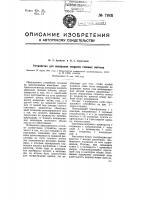 Патент 71831 Устройство для измерения скорости газовых потоков