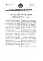 Патент 49014 Способ делинтирования шелухи семян хлопчатника