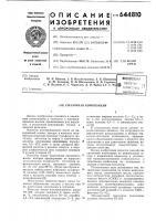 Патент 644810 Смазочная композиция