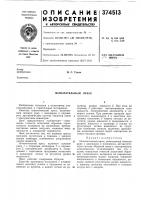 Патент 374513 Испытательный пресс