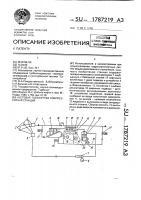Патент 1787219 Кустовая газлифтная компрессорная станция