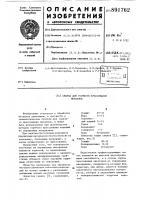 Патент 891762 Смазка для горячего прессования металлов