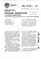 Патент 917583 Турбина
