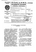Патент 825454 Патент ссср  825454