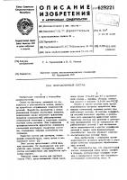 Патент 629221 Приработочный состав