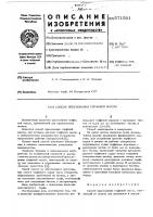 Патент 571501 Способ прессования торфяной массы