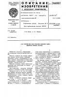 Патент 766997 Устройство для отжатия хлебного щита дверного проема вагона