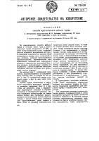 Патент 35818 Способ круглогодовой добычи торфа