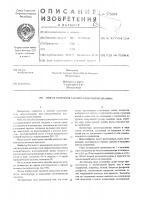 Патент 575019 Способ получения раствора соли гидроксиламина