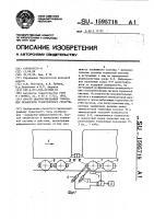 Патент 1595718 Способ диагностирования тормозных механизмов транспортного средства