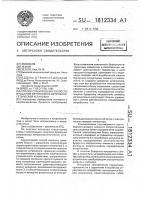 Патент 1812334 Способ стабилизации скорости вращения ветроколеса ветроэнергетической установки