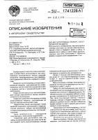 Патент 1741228 Магнитопровод статора электрической машины