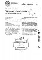 Патент 1325582 Модель магнитной системы трансформатора