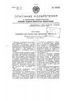 Патент 54666 Устройство для откачки воды фекальных масс и т.п.