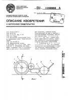Патент 1184884 Устройство для сбора воды
