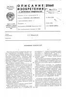 Патент 211641 Временной компрессор