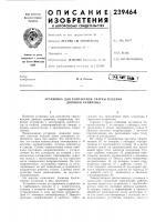 Патент 239464 Установка для контактной сварки изделии двойной кривизны
