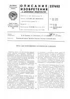 Патент 237652 Пресс для изготовления керамических капселей