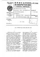 Патент 911089 Устройство для смазки пары винт-гайка