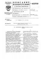 Патент 633755 Электрическая схема для рефрижераторных поездов
