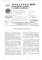 Патент 186125 Способ стабилизации полиэтилена