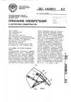 Патент 1454971 Машина для уборки кускового торфа