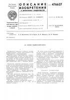 Патент 476637 Ротор гидрогенератора