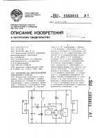 Патент 1553413 Устройство для электроснабжения транспортного средства