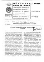 Патент 392856 Способ взаимной установки ферромагнитных стержней