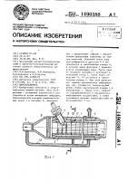 Патент 1490380 Пароохладитель