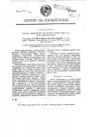 Патент 12998 Способ улавливания из газовых смесей паров летучих растворителей